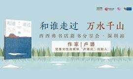卢璐《和谁走过万水千山》——西西弗书店新书分享会·深圳站
