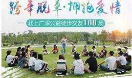 跨年脱单第3期持续火爆,12月15日深圳香蜜公园公益徒步交友遇见爱情