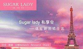 Sugar Lady 新法式生活私享会