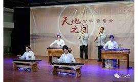 琴韵悠长——2018仲冬古琴音乐会