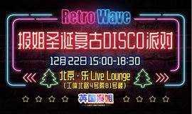 Retro Wave—报姐圣诞复古Disco派对