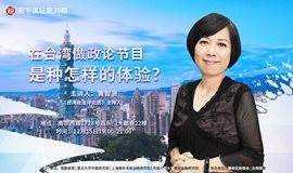 台湾名嘴黄智贤,为你讲述一个真实的台湾