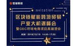 区块链赋能跨境贸易产业大机遇峰会暨GEC环球电商项目高端酒会