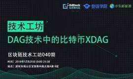 技术工坊|DAG技术中的比特币XDAG