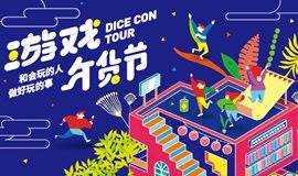 2019 DC TOUR 游戏年货节