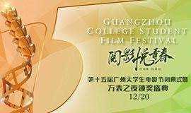 广州大学生电影节闭幕式抢票(名额有限,仅限大学生参与)