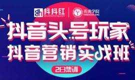 《抖音头号玩家——抖音营销实战班》--广州站(12月22-23日开班集训)