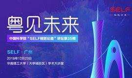 粤见未来 | 中科院SELF讲坛登陆广州 十二月巨献