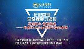 企业管理总经理学习沙龙--弯道超车 管理提速 中国中小企业转型升级的策略