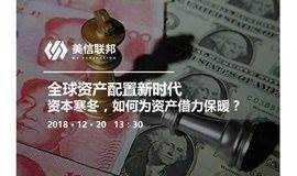 【美信联邦下午茶(青岛站)】主题沙龙:资本寒冬,如何为资产借力保暖?