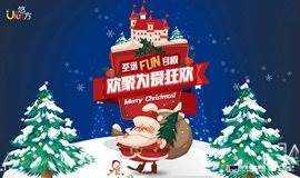 悠方(上海)圣诞FUN宫殿:欢聚为爱狂欢