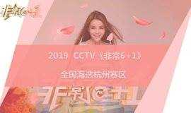 2019CCTV《非常6+1》全国海选杭州赛区报名