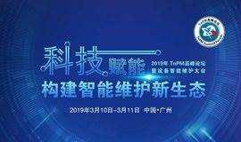 2019年TnPM高峰论坛暨设备智能维护大会