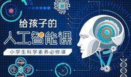 科学素养必修课:奇点大学科学博士给孩子的18节人工智能在线课程
