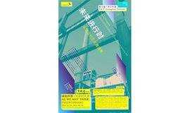 紫泥堂 · 未来进行时——中国当代艺术邀请展 | 第六届广州三年展平行展