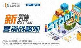 港大ICB · 公开课 | 新零售时代的营销战略观