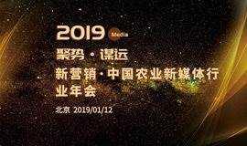 2019新营销·中国农业新媒体行业年会