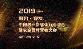 2019中国农业新媒体行业年会暨农企品牌营销大会