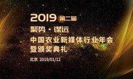 (2019)第二届中国农业新媒体行业年度盛典