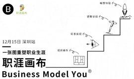 一张图重塑职业生涯  职涯画布沙龙 l 深圳站 BCC兴远