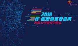 2018IF·创新领军者盛典