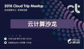 2018 Cloud Trip Meetup