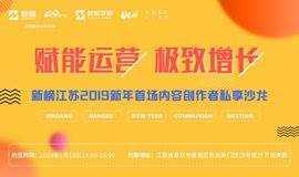 赋能运营  极致增长——新榜江苏2019新年首场内容创作者私享沙龙