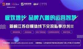 极致增长:品牌大咖的运营智慧——新榜江苏自媒体线下交流私享沙龙Ⅱ