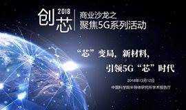 """邀请   """"芯""""变局,新材料,引领5G""""芯""""时代"""