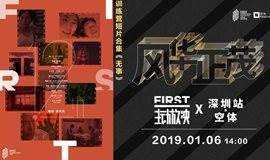 【空体 X FIRST主动放映·深圳站】风华正茂——闭幕式