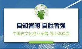 """【中国古文化商业运筹 线上体验课】通过中国古文化""""发掘自我""""主导优势与沟通过程中付出与回报的方式"""