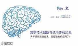 营销技术及公众号运营工具体验微沙龙 12月13日@北京
