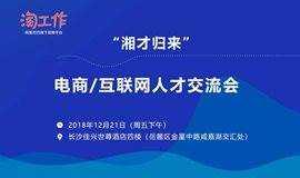 """2019中部电商产业领袖峰会暨""""湘才归来""""电商/互联网人才交流会"""