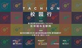 Tachion校园行·第二期 | 区块链与互联网