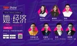『她·经济』TEDxZhuhai2018年度大会