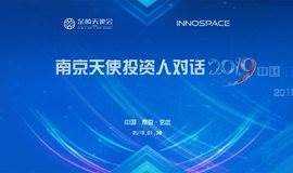 2018南京天使投资人对话