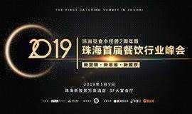 2019珠海首届餐饮行业峰会
