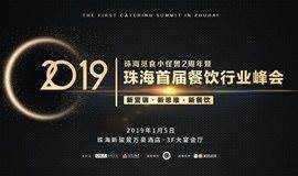 珠海觅食小怪兽2周年庆暨珠海首届餐饮行业峰会