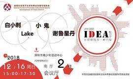 2018深圳IDEA悦分享——【第五期】嘉宾阵容:白小刺、Lake、小鬼、谢鲁星丹