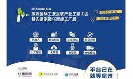 2018深圳国际工业互联、大数据、云计算、智能制造产业生态大会