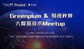 Greenplum&易观秒算 大数据技术Meetup