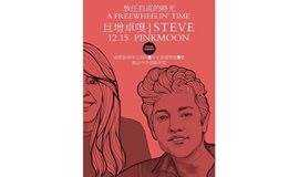 Pink Moon | A FREEWHEELIN'TIME-蓝调/民谣音乐会