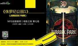 NO.3Movie#放映厅#第七场《侏罗纪公园1》