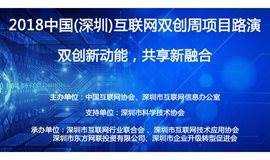2018中国(深圳)互联网双创周项目路演