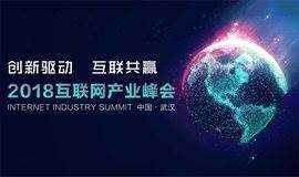 2018中国·武汉互联网产业峰会