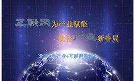 """""""互联网为产业赋能,优化产业新格局""""——北京CED产业+互联网路演会"""