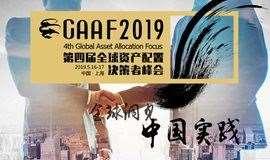 GAAF第四届全球资产配置决策者峰会