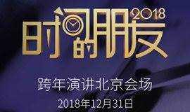 """2018罗辑思维跨年演讲""""时间的朋友""""北京会场"""