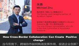 StartupGrind#6 中美企业创新&跨境孵化