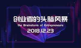 杭州创业交流沟通群 | 小火堆创业圆桌